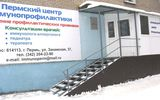 Клиника Пермский центр иммунопрофилактики, фото №2