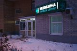 Клиника Медицина, фото №7