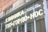 Клиника Клиника ухо, горло, нос имени профессора Е.Н. Оленевой, фото №1