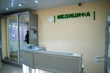 Клиника Медицина, фото №2
