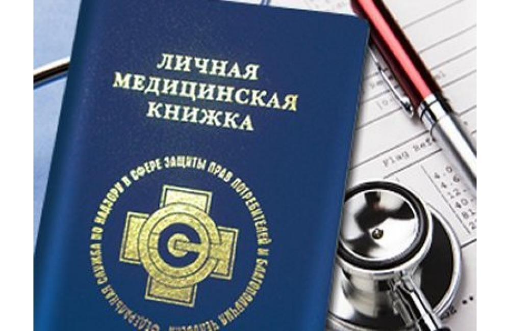 Оформление медицинских книжек пермь сайт временной регистрации на сайтах