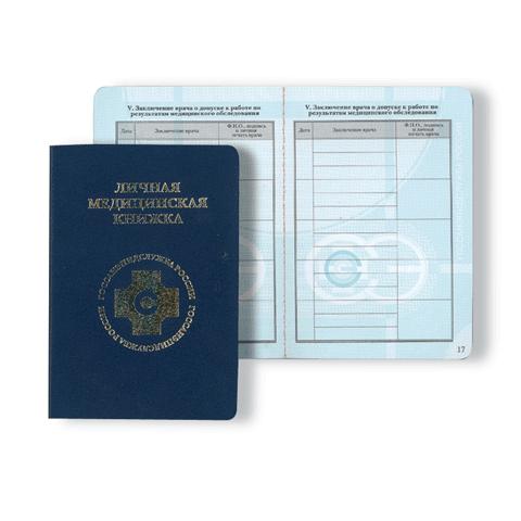 Медосмотр для медицинской книжки пермь как выглядит регистрация для граждан узбекистана